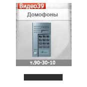 Домофоны Калининград